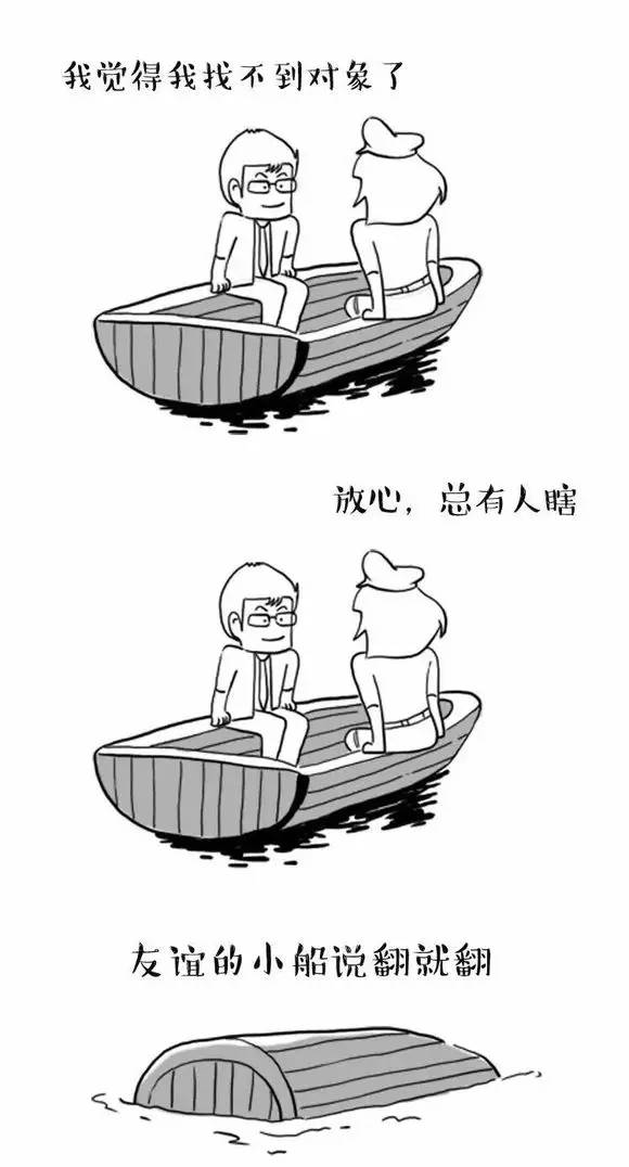 """【娱乐】""""友谊的小船""""到底是什么梗?"""