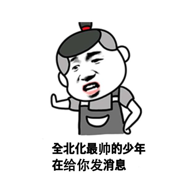 【斗图必备】北化表情1.0震撼来袭飞跑过去表情包那个抱身上图片