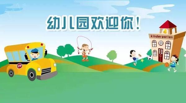 各区县公布2016年幼儿园招生政策(附查询通道)