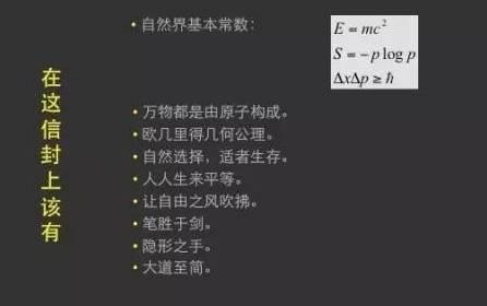物理学家张首晟:如果世界末日来临,我会带这几句话上诺亚方舟 - 识局 - 识局智库的博客