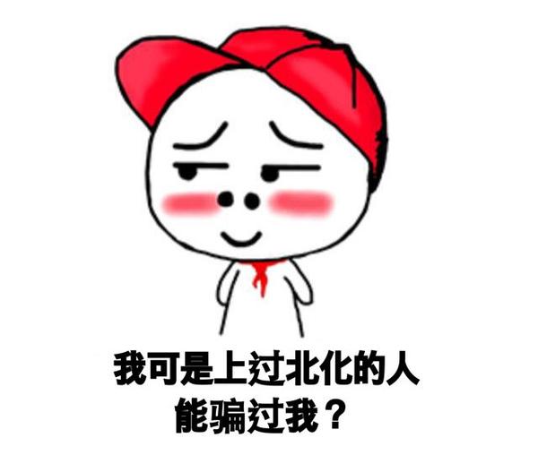 【斗图必备】北化图片1.0震撼来袭表情微丑女的信搞笑图片