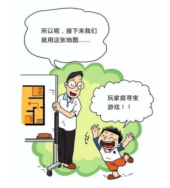 临县消防v一览周末一览逃生漫画图动漫画未明图片