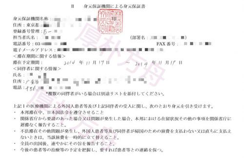 日本个人出行事由及保证书