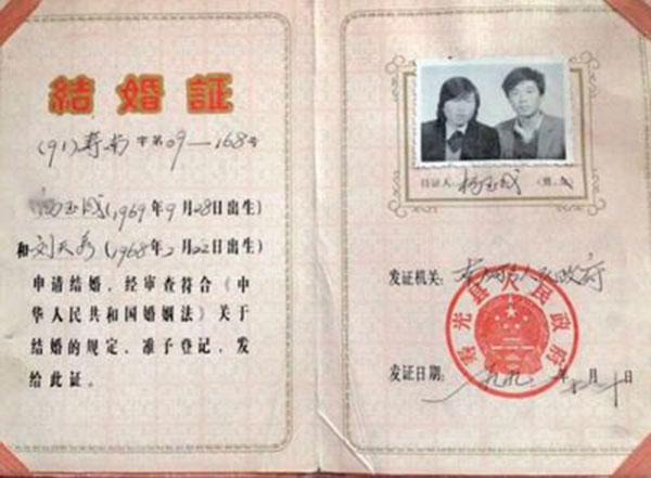 枣红色封皮的结婚证