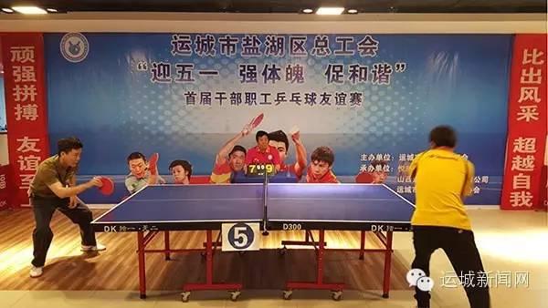 【运城体育赛事】盐湖区冰球职工乒乓球友谊赛加拿大首届排名平昌图片
