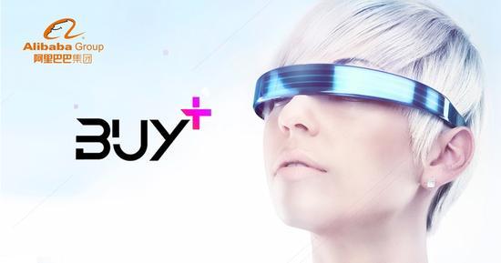 """技术打造交互式三维购物场景、""""造物神计划""""虚拟淘宝商品库以及虚"""