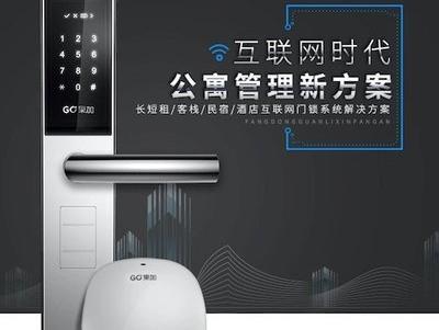 果加联手携程网 打造民宿互联网智能门锁生态