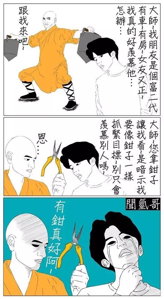 二次元 兄弟斗争 绘画图片