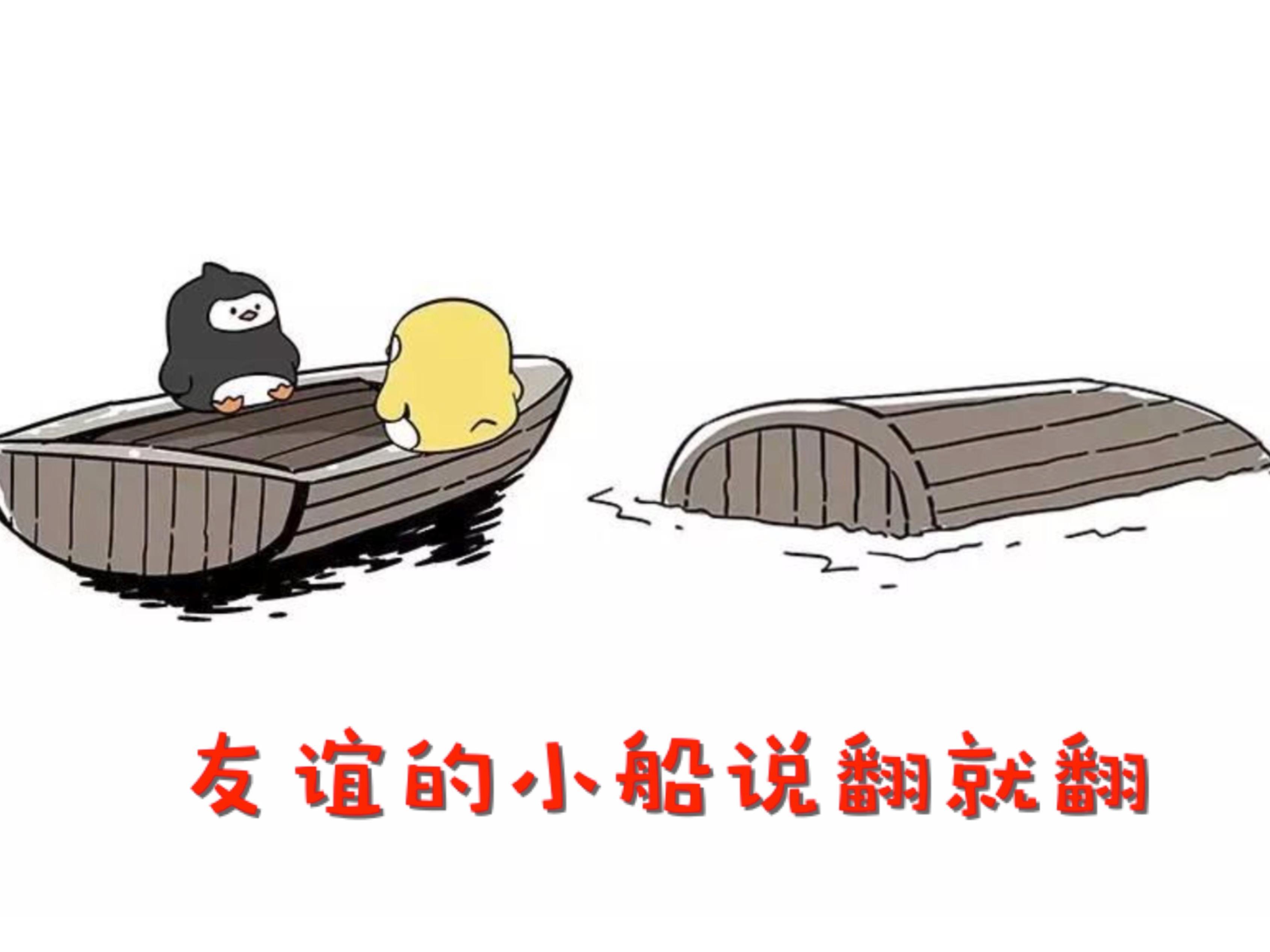 小船们的商业化表情说翻就翻?情表师包傅王图片