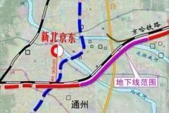 心若在梦就在!最新环评:新北京东站仍在通州站