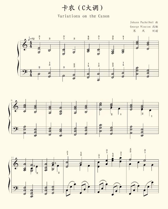 d大调卡农小提琴独奏