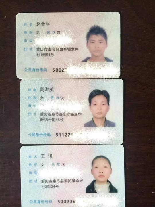 失物招领丨赵金平、周洪英、王俊你的身份证在这,快来领取!-搜狐旅游