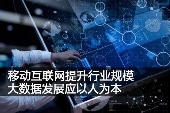 移动互联网提升行业规模 大数据发展应以人为本