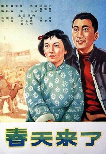 电影《春天来了》由上海电影制片厂摄制于1956年.