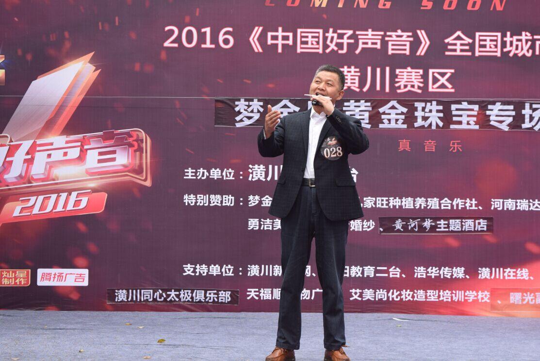 2016《中国好声音》全国海选潢川赛区首场开唱图片