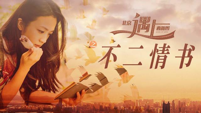 汤唯献唱《北京遇上西雅图之不二情书》主题曲mv