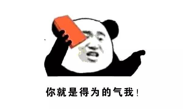 济南方言版表情包惊喜出炉!哈哈哈,喜煞人咧!图片