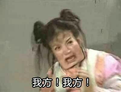 美女513热点网-还珠格格方脸表情包我好方什么意思 搜狐