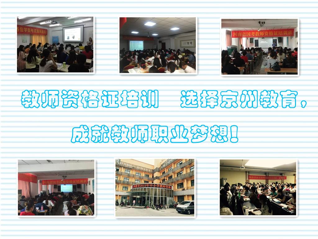 2016年河南郑州教师资格证报名考试培训班