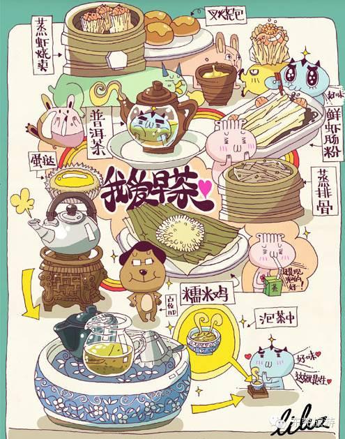 广州茶楼卡通图片