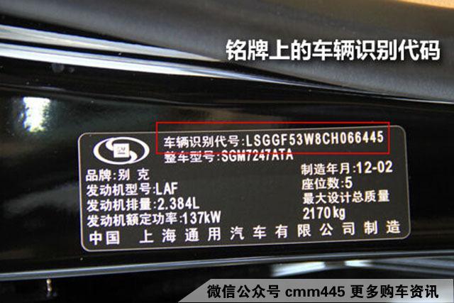 现在小编教你如何通过vin码就能识别汽车的生产日期还有制造厂商.