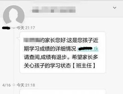 邱嵩松防骗百科连载2:查孩子成绩骗术 你家孩子成绩退步了?!
