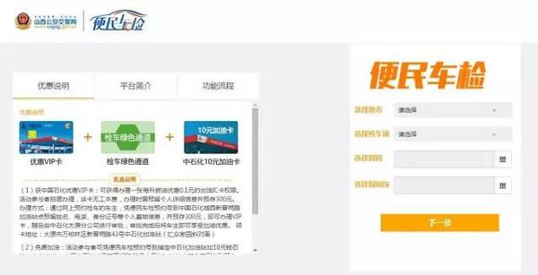 sxgajj.gov. cn/) 点击网页上的