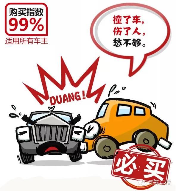第三责任险指的什么意思 第三者责任险是指碰车还是碰人