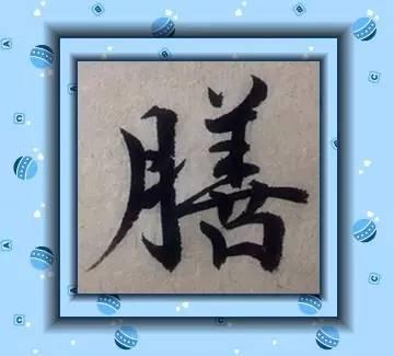 【每日一膳】男女老少都适合的一道养生家常菜,广东省中医院杨志敏教授今日推荐黑豆的功效与作用及食用方法
