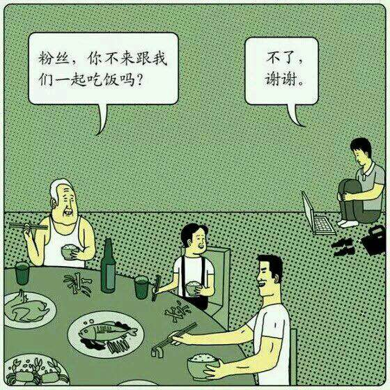 高粉丝的逻辑推理漫画智商的爷爷加油q版漫画图片