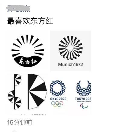 东京奥运logo出炉,设计圈又炸开了图片