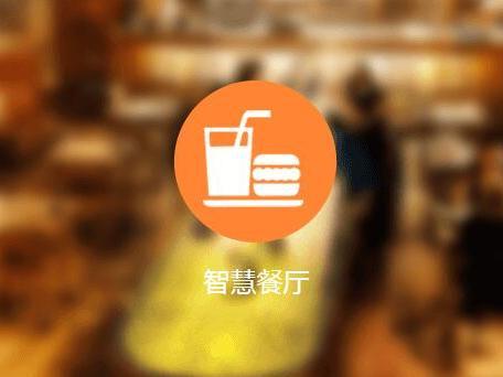 轻扫商户宝助推o2o落地 线上线下打造智慧餐厅图片