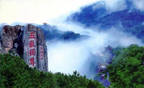 [作家采风] 五岳览胜之泰山、华山(待续)     作者:郭进拴 - [中国作家]电子旬刊 - Chinese Writers Asso
