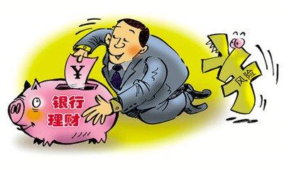 如何规避银行理财产品的投资风险,看这里!
