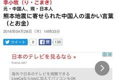 李小牧:中国人微信捐助日本灾民 - 詹晟 - 詹晟的博客