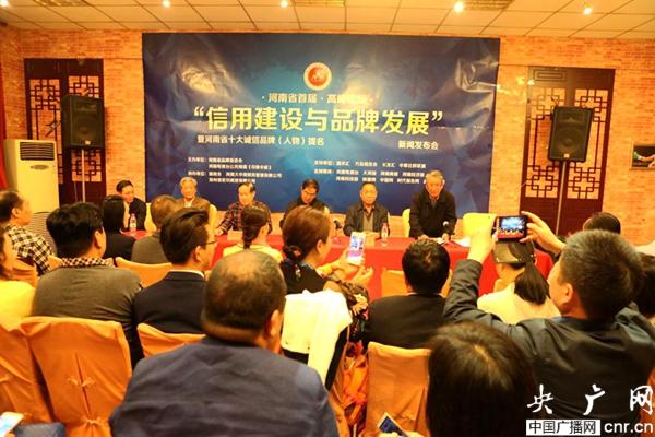 """豫首届""""信用建设与品牌发展""""高峰论坛在郑州启动"""