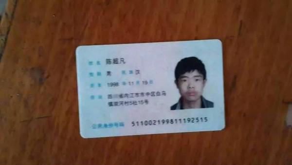 陈超凡,今年17岁,离异内江市白马镇五队双河,父母家住,一两岁时就跟着高中大中图片