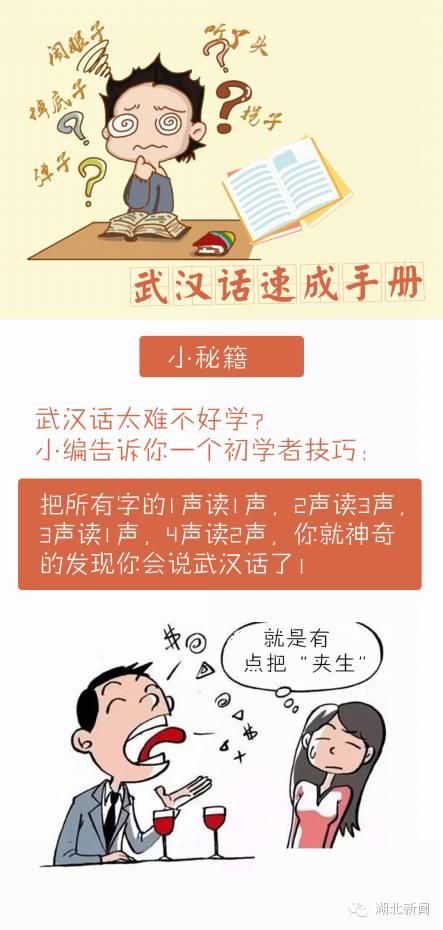 怎样快速学会武汉话啊?