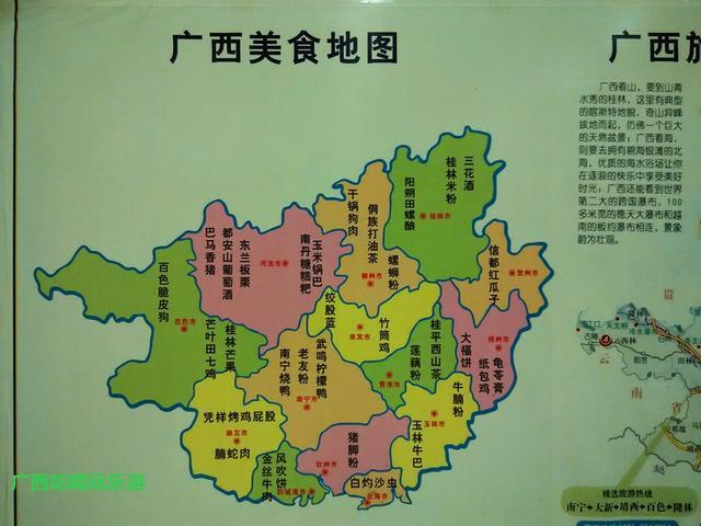 站,看到了广西美食地图,很有诱惑力的.-在南风古灶穿越千年 感