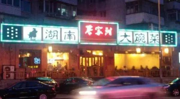 美食店铺?||?沈阳十大农家菜菜馆品牌儿童吃的猪腰怎么做好吃图片