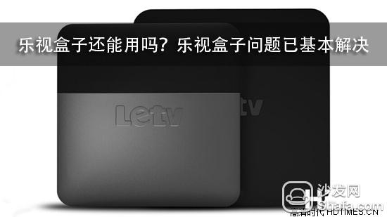 【沙发管家】乐视盒子还能用吗?能不能看电视