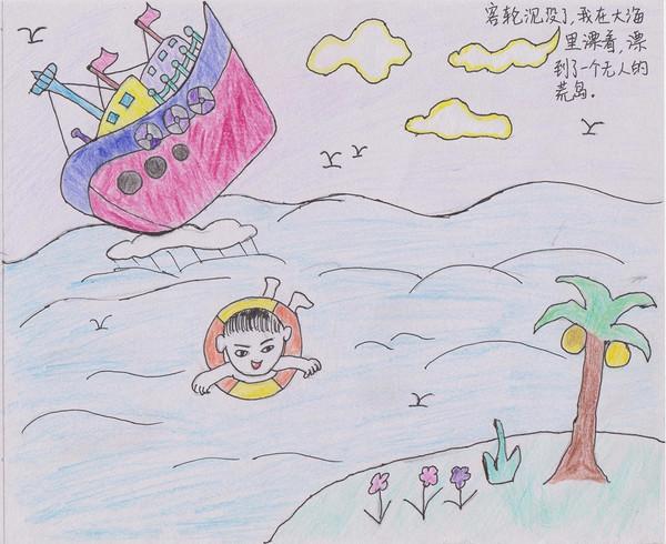 小学生自己画的绘本 ▎转角遇到书