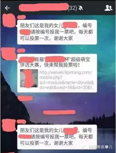 爆料朋友圈新骗局 骗子想尽办法利用微信行骗 生活常识 第8张