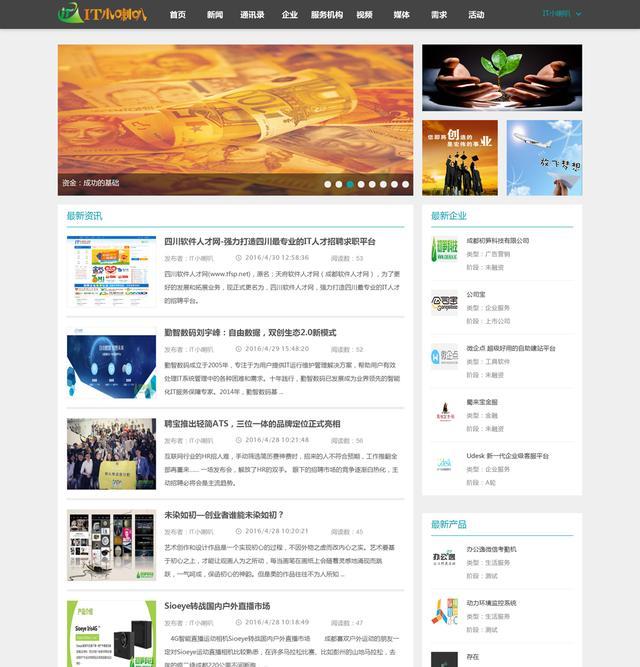 IT小喇叭 关注移动互联网创新创业的科技媒体 助力企业的品牌宣传