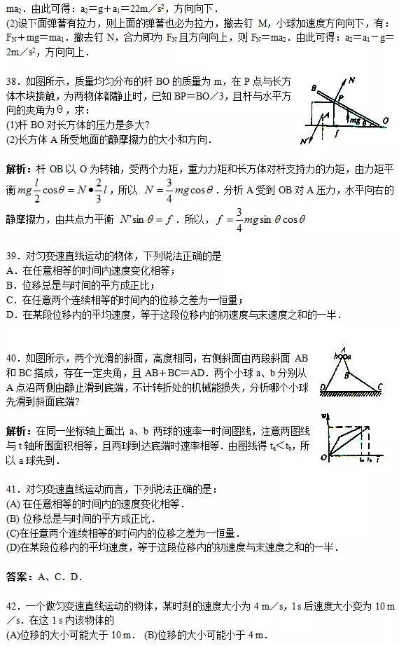 高中物理易错题150题附答案