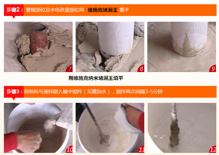卫生间防水涂料施工成本及施工图解