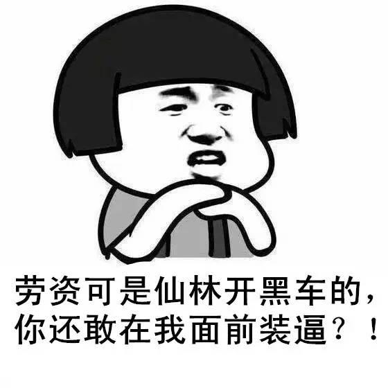 南京版搞笑表情包来啦!赶紧拿去轰炸你的小伙伴吧图片