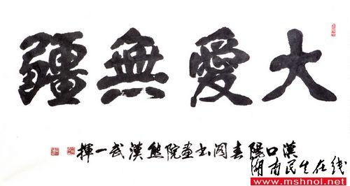人民艺术家熊汉武:我的涂鸦梦