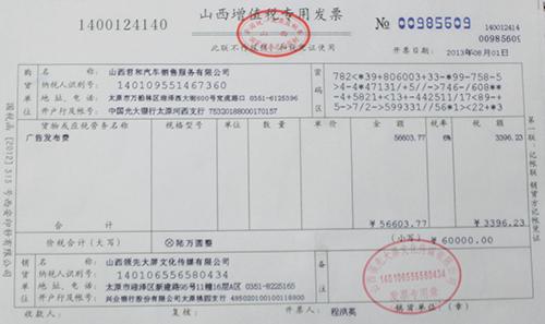 培训费支出已取得普通发票能否换开增值税专用发票. 中华会计网校