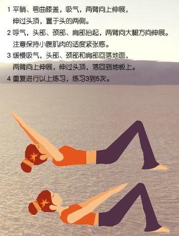 抹平小肚腩的瑜伽体式一:半船式变体图片